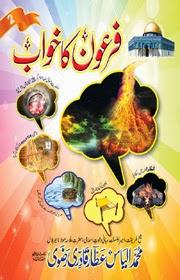 Firon Ka Khawab Full Book in Urdu Language