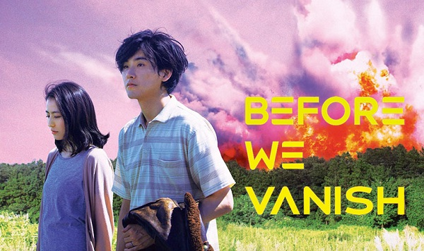 film februari 2018 before we vanish