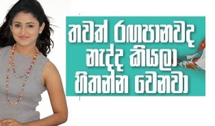 Gossip Chat with Maneesha Chanchala - Theruni Sidu