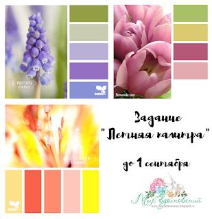 http://mirvdohnoveniy.blogspot.ru/2017/08/1.html