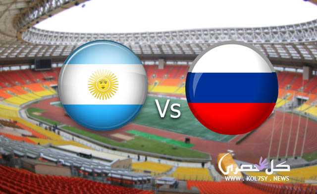 مشاهدة مباراة الارجنتين وروسيا