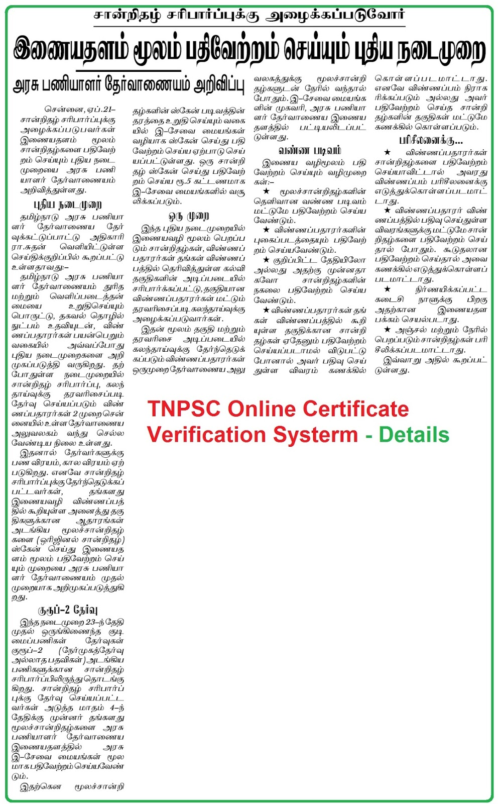 TNPSC Online Certificate verification System Introdeuced, TNPSC Latest News on April 24th 2018