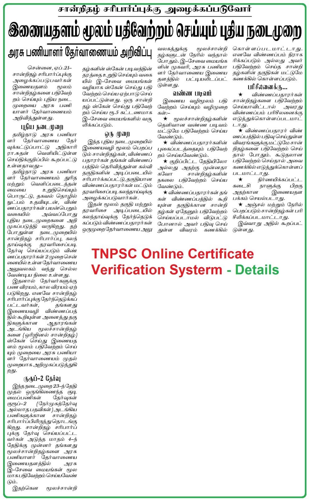 TNPSC Online Certificate verification System Introdeuced, TNPSC Latest News on April 24th 2018