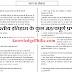 भारतीय इतिहास के कुछ महत्वपूर्ण प्रश्न PDF Download (Descriptive)