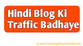हिंदी ब्लॉग पर ट्रैफिक कैसे बढ़ाये