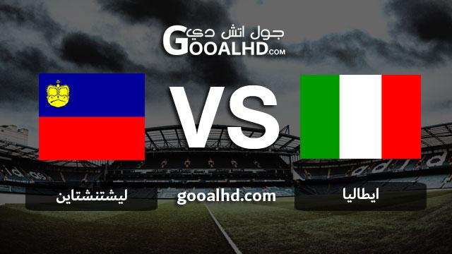 مشاهدة مباراة ايطاليا وليشتنشتاين بث مباشر اليوم اونلاين 26-03-2019 في التصفيات المؤهلة ليورو 2020