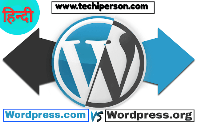Wordpress.com vs Wordpress.org in hindi