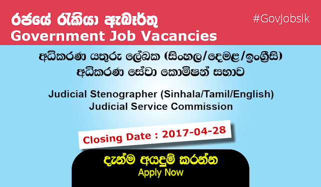 Open Competitive Examination for the Recruitment of Officers to the Post of Courts Typist (Sinhala/Tamil/English) Grade III in the Courts Management Assistant Service 2017 - Judicial Service Commission