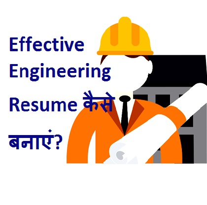 Active Career Services Effective Engineering Resume Kaise Banaye