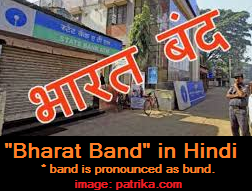 In Hindi bandh means strike.