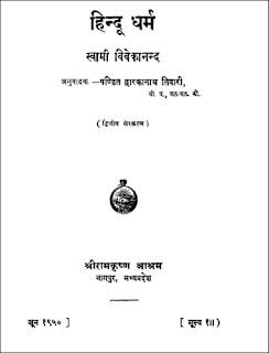 hindu-drm-swami-vivekanand-pdf-download-book