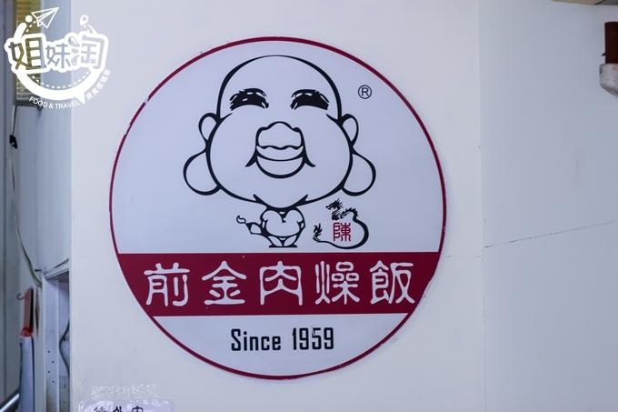 高雄 美食 肉燥飯 推薦 必吃 前金區 銅板美食 前金肉燥飯