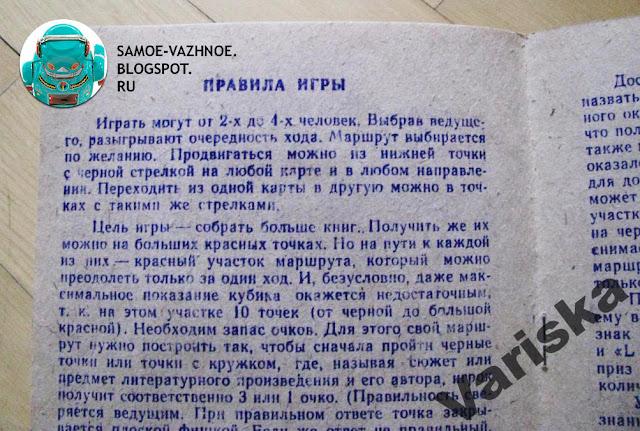Старые настольные игры СССР. В стране приключений художник Раевский 1987 1989 игра.