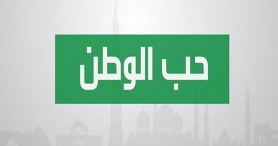 موضوع تعبير عن فضل الوطن علينا وواجبنا نحوه 2021