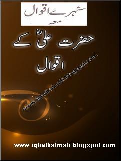Aqwal Hazrat Ali In Urdu Pdf