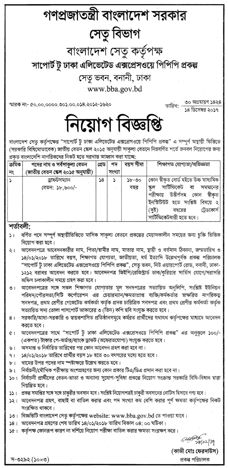 Department of Bangladesh Bridge Authority Job Circular 2018