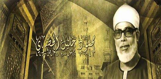 http://koonoz.blogspot.com/2014/03/Al-Hussary.html