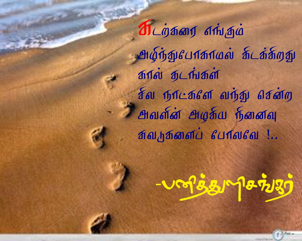 Tamil Love Kavithai SMS. Tamil Images Love Sms. View Original ...