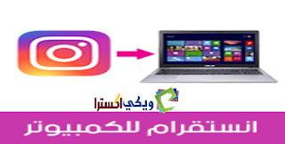 تحميل برنامج الانستقرام للكمبيوتر مجانا برابط مباشر Download Instagram