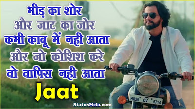 desi-jaat-status-in-hindi