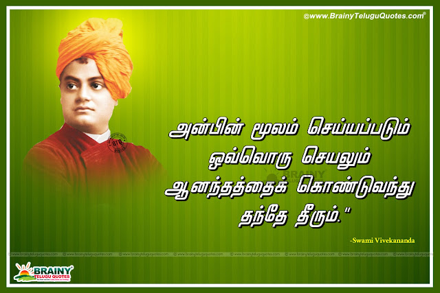 Swami Vivekananda Success Quotes In Hindi: BrainyTeluguQuotes.comTelugu Quotes
