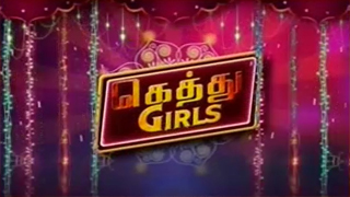 Gethu Girls – Zee Tamil Deepavali Special Show 18-10-2017