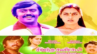 Sivantha Kangal (1982) Tamil Movie