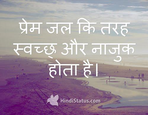 Love is like Pure Water - HindiStatus