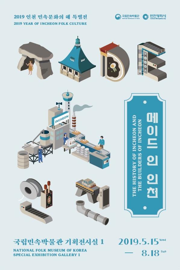 메이드Made 인人 인천 '2019 인천 민속문화의 해' 특별전' 개최