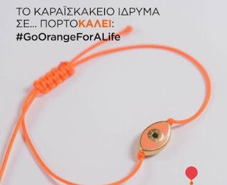 Ας γίνουμε όλοι πορτοκαλί