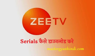 zee tv show kaise download kare