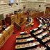 Αίτημα ονομαστικής ψηφοφορίας σε άρθρα που καταψηφίζουν οι ΑΝΕΛ