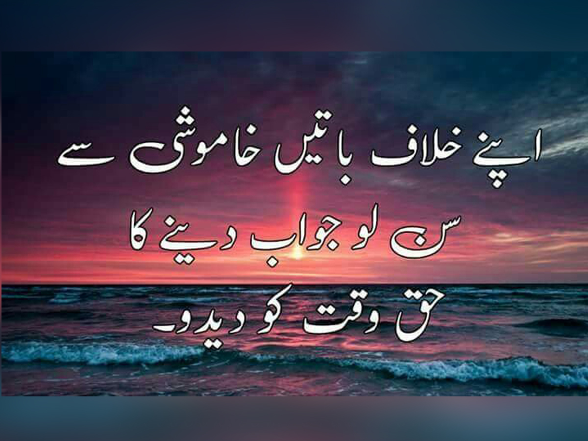 Sad Quotes Wallpapers In Urdu Famous Urdu Quotes About Life Hope And People Urdu Thoughts