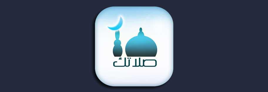 تطبيق صلاتك Salatuk للأندرويد 2019 | تطبيقات رمضان 2019