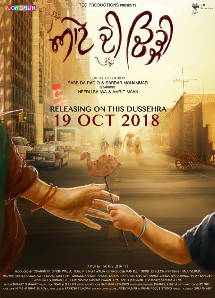 Aate Di Chidi Punjabi Movie | Amrit Maan | Neeru Bajwa