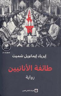تحميل رواية طائفة الأنانيين PDF إيريك إيمانويل شميت