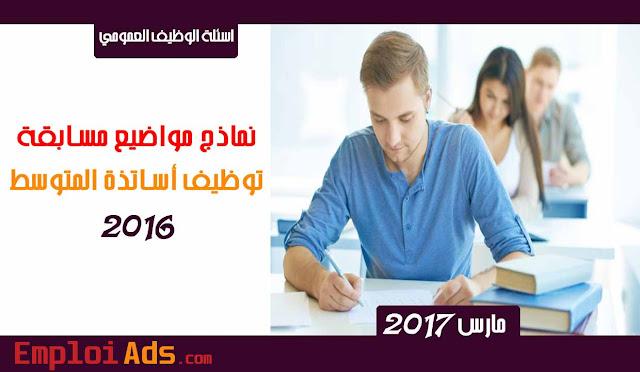نماذج مواضيع مسابقة توظيف أساتذة المتوسط 2016