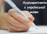 Аудіодиктанти з української мови. 5 клас.
