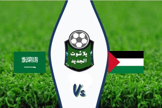 نتيجة مباراة السعودية وفلسطين بتاريخ 15-10-2019 تصفيات آسيا المؤهلة لكأس العالم 2022