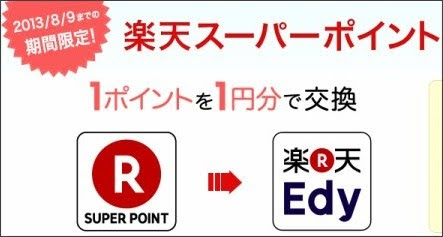 https://point.rakuten.co.jp/exchange/edy/?l-id=wi_grp_gmx_edyex_pc_03