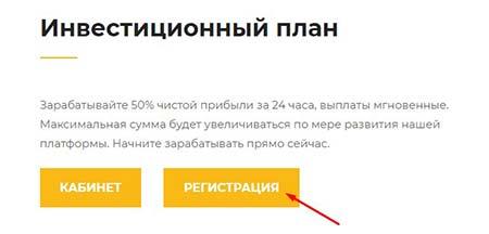 Регистрация в Sinitinex Global 1