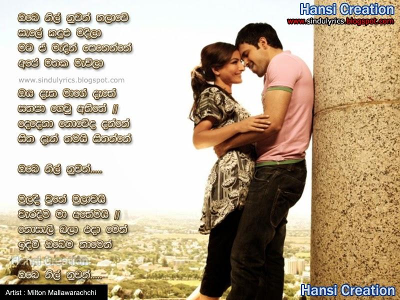 Nil nuwan lyrics
