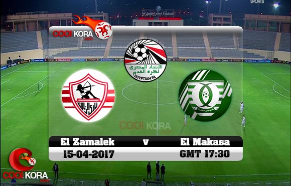مشاهدة مباراة الزمالك ومصر المقاصة اليوم 16-4-2017 في الدوري المصري