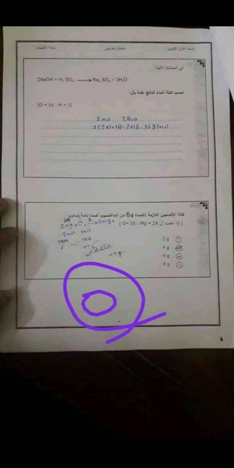 اجابة امتحان الكيمياء 2020 اولي ثانوي تجريبي تراكمي 5