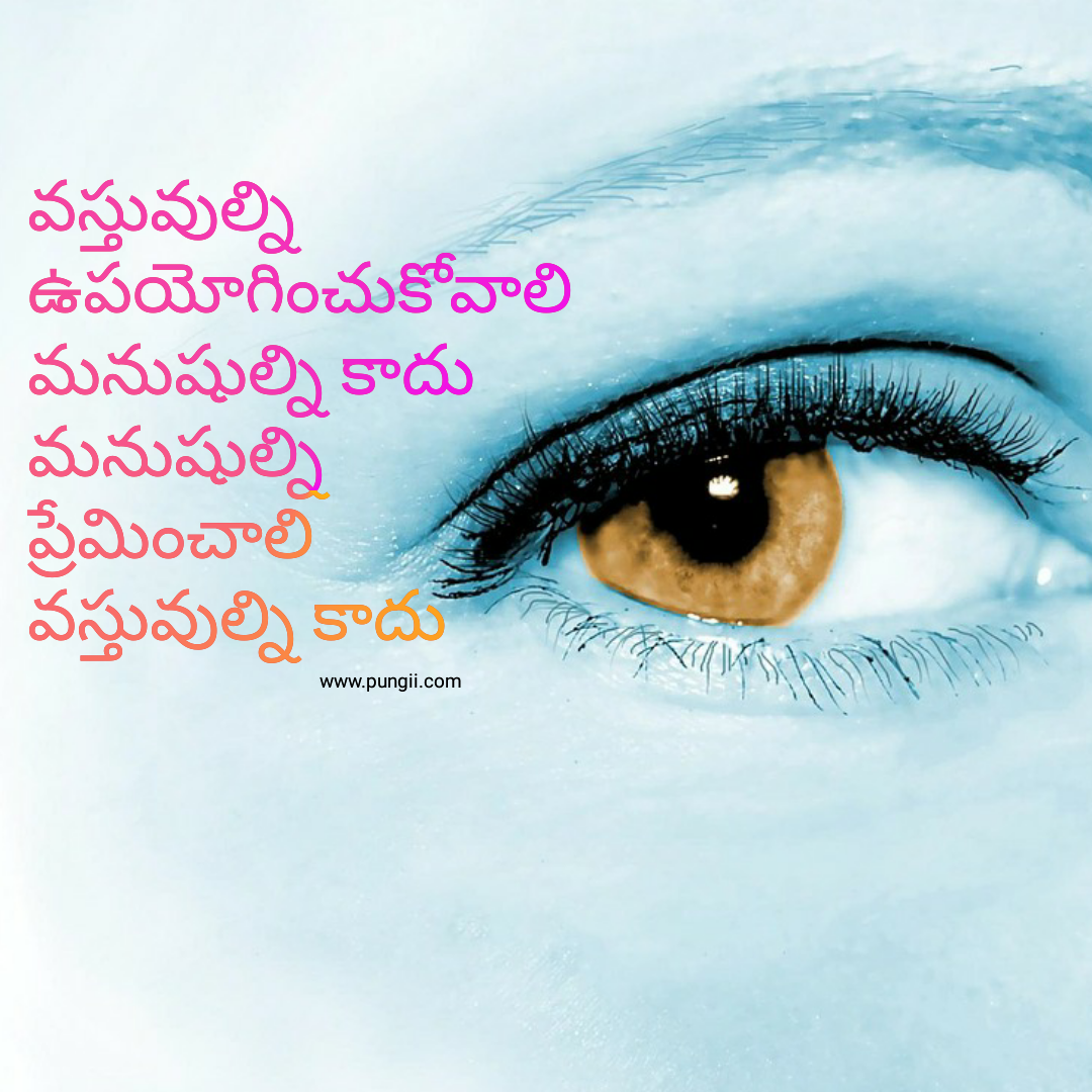 Inspirational Quotes In Telugu Hd Wallpapers Free Download Pungii