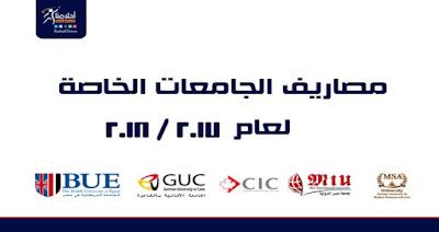 مصاريف الجامعات الخاصة في مصر 2017-2018
