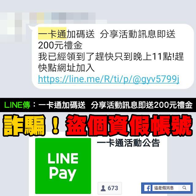 一卡通 LINE Pay 詐騙 200