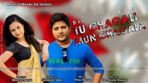 Tu Chagali Mu Chagala -  Movie Star Casts, Wallpapers, Trailer, Songs & Videos