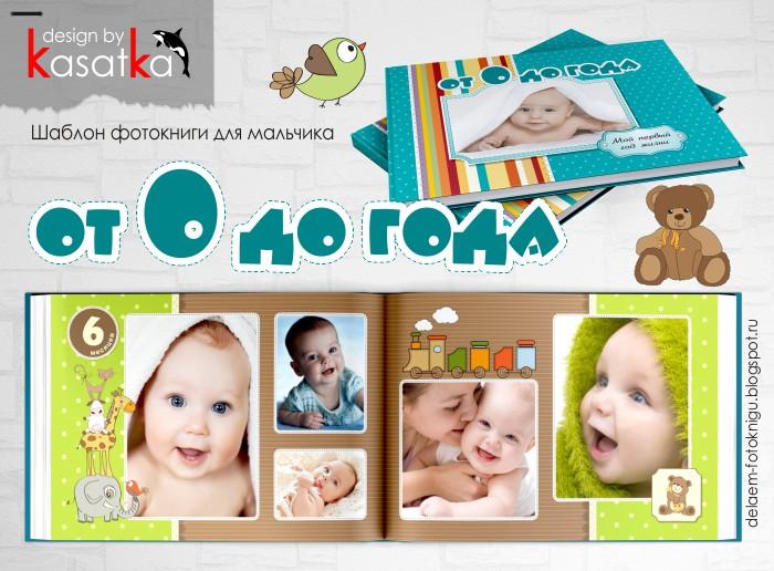 Шаблон фотокниги для новорожденного мальчика купить