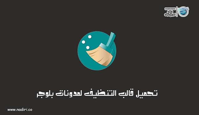 تحميل قالب التنظيف لمدونات بلوجر